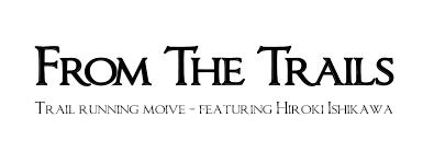 FROM THE TRAILS【公式サイト】石川弘樹トレイルランニングDVD